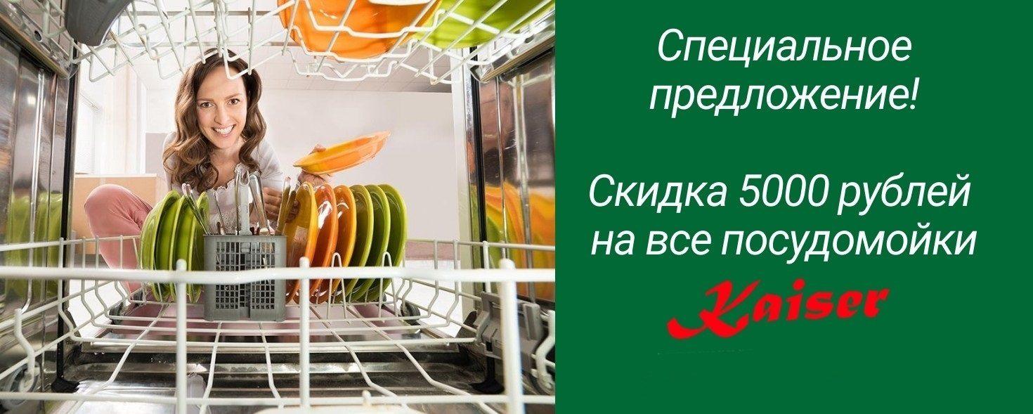 Акция-посудомойка-Кайсер1
