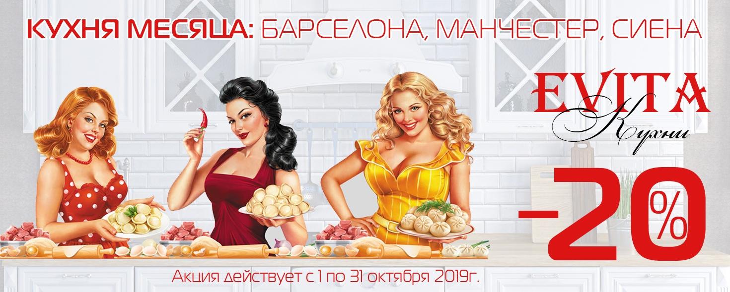 ОКТ_1470_589_Кухня месяца_0002
