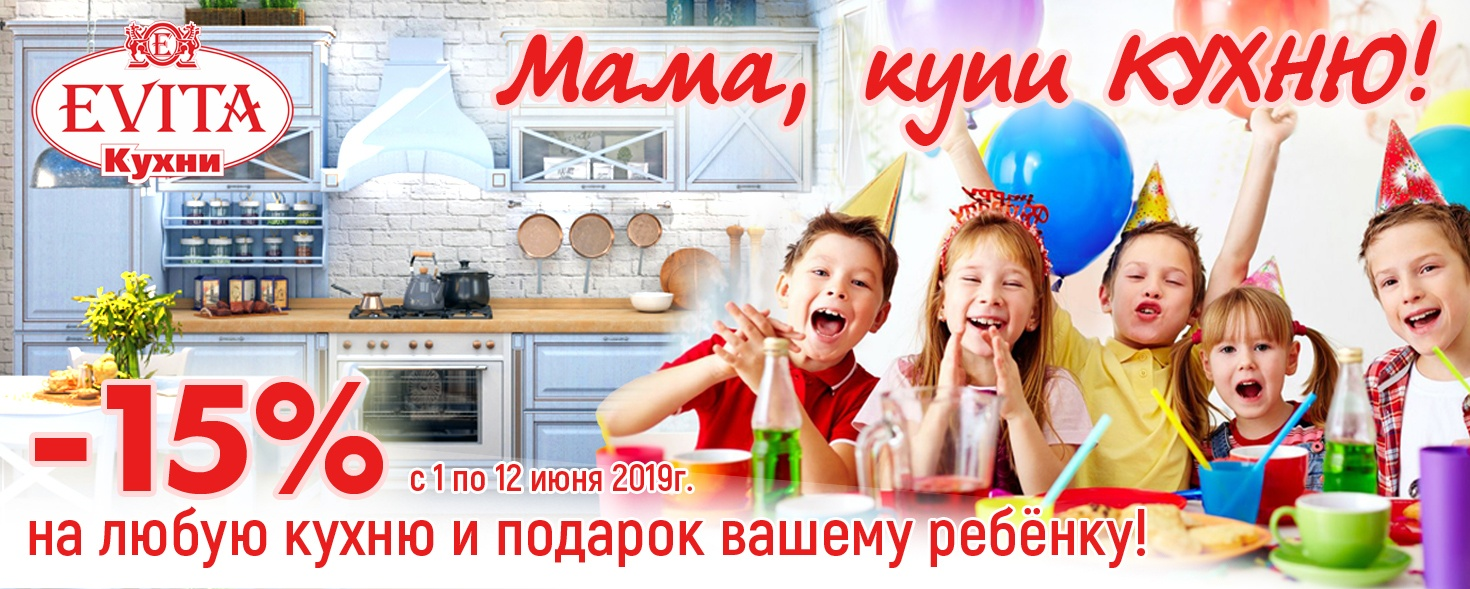 1470_589_АКЦИЯ_Мама купи кухню_ИЮНЬ 2019