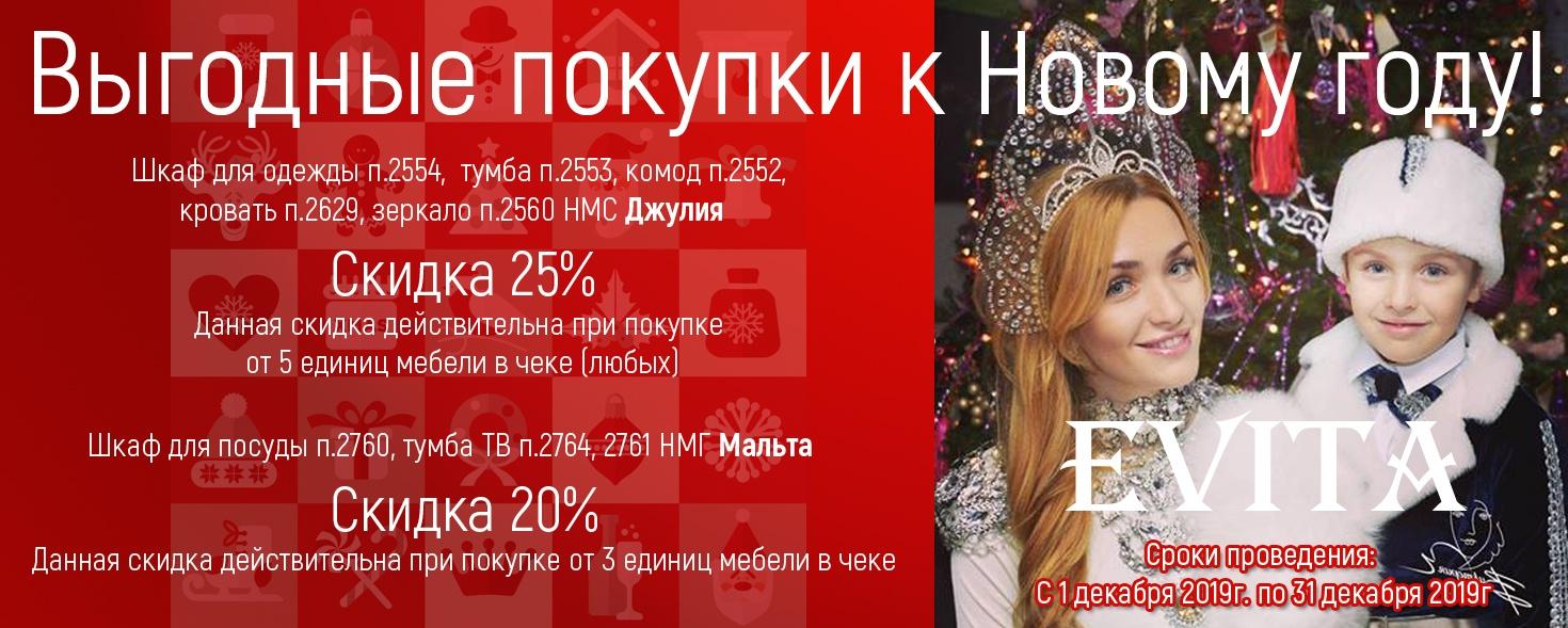 1470_589_Выгодные покупки к Новому году!