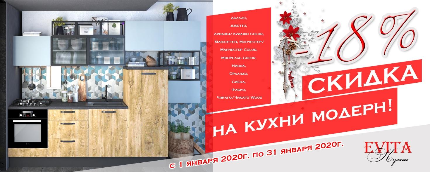1470_589_Скидка 18% на кухни модерн