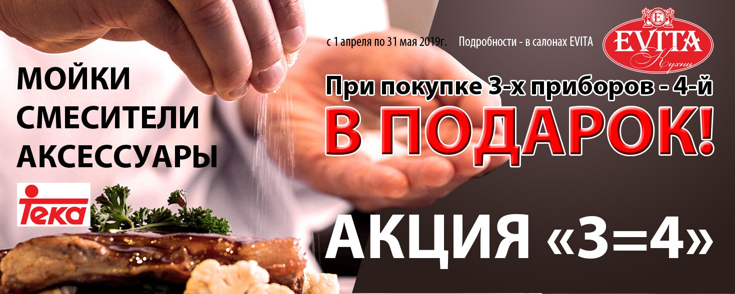 1470_589_TEKA_акция АПРЕЛЬ 2019