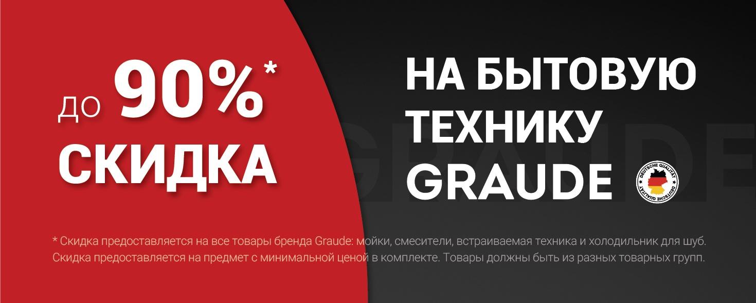 -90%-ЭВИТА-GRAUDE-(2)