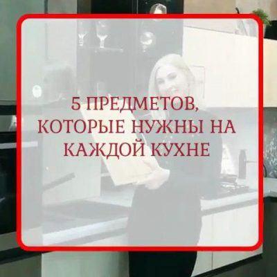 ТОП 5 предметов для кухни